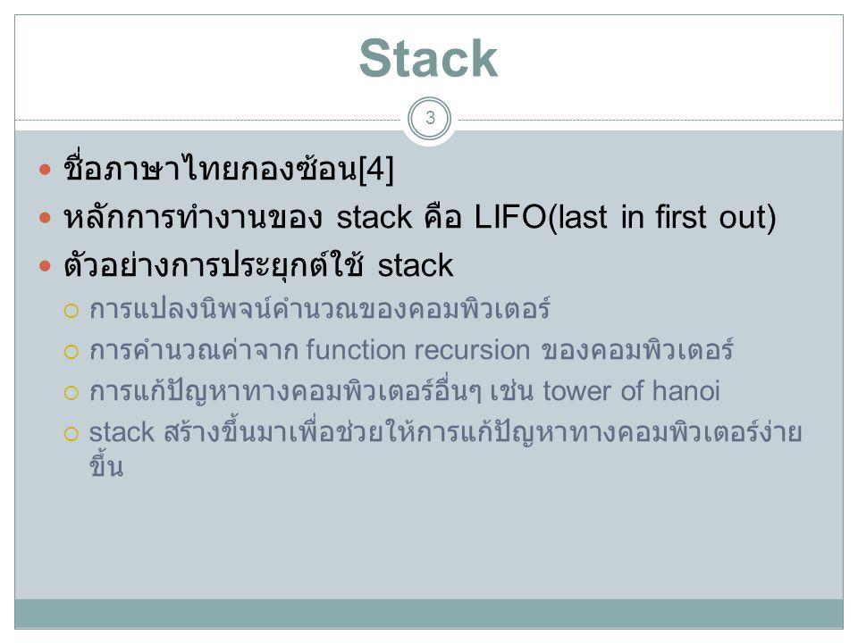 Stack ชื่อภาษาไทยกองซ้อน[4]
